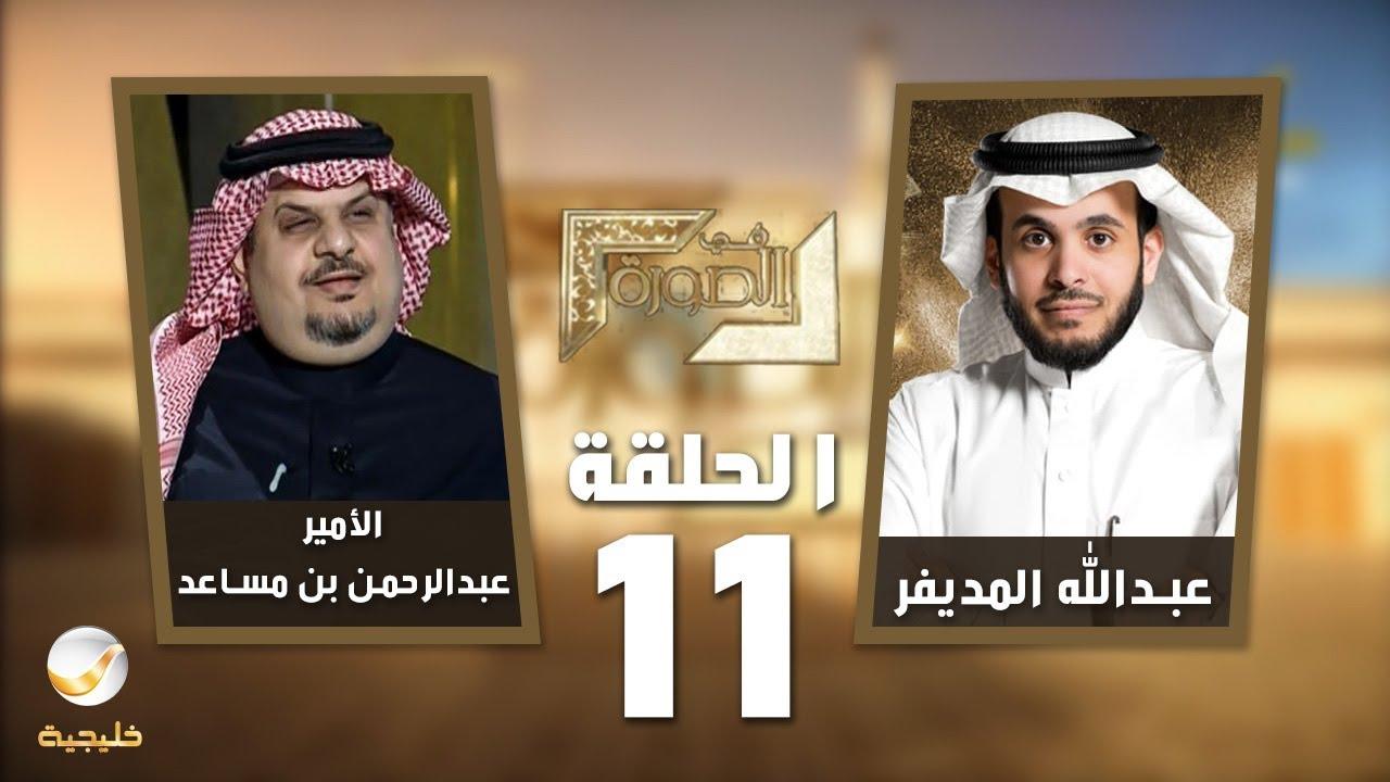 صاحب السمو الملكي الأمير عبدالرحمن بن مساعد ضيف برنامج #في_الصورة مع عبدالله المديفر