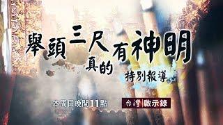 台灣啟示錄 全集 20170709 舉頭三尺真的有神明?! 當科學家遇見宗教家