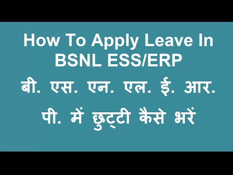 How To Apply Leave In BSNL ERP ESS - Hindi Audio - YouTube