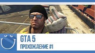 GTA 5 - Прохождение #1