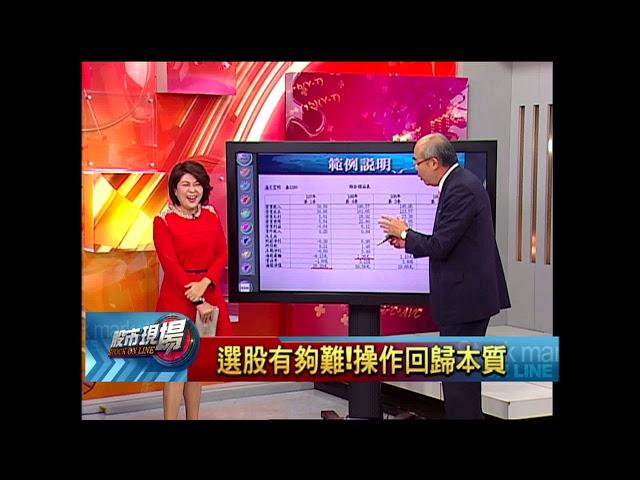 【股市現場-非凡商業台鄭明娟主持】20180516part.6(林隆炫)