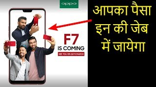 OPPO F7 | Specs, Price & Launch date l Hindi