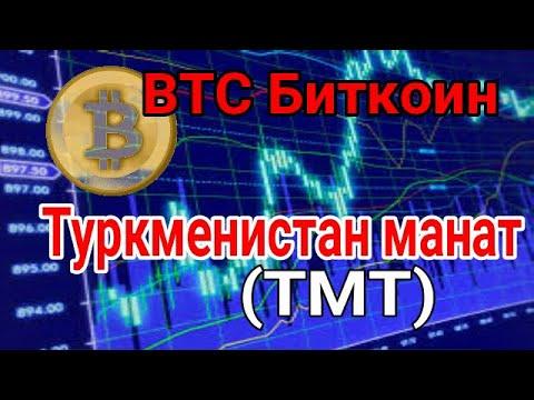 курс ( BTC ) Биткоин график ( TMT ) Туркмены - манаты Туркменистан