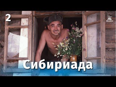Сибириада 3 и 4 серии (драма, реж. Андрей Михалков-Кончаловский, 1977 г.)