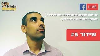 מה זה SEO? האם האתר שלי מותאם לגלישה במכשירים ניידים? ועוד.. שידור לייב 5#