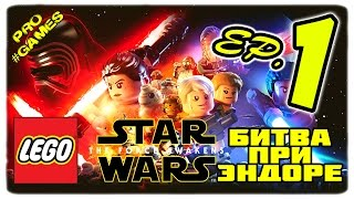 Прохождение LEGO STAR WARS: ПРОБУЖДЕНИЕ СИЛЫ Часть 1 — БИТВА при ЭНДОРЕ