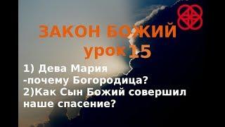 Иисус Христос и Богородица. Православие. Закон Божий. Урок 15