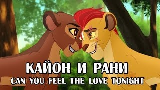 Кайон И Рани - Can You Feel The Love Tonight (КЛИП) | Kion x Rani (The Lion Guard) Music Video