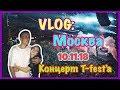 VLOG Концерт T Fest A Москва 10 11 18 T Fest mp3
