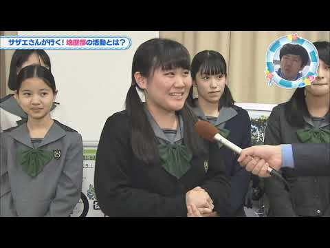サザエさんが行く! #1 山陽女子中学校・高等学校 地歴部