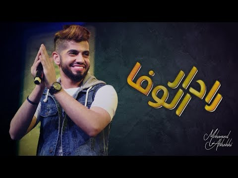 محمد الشحي - رادار الوفا (حصرياً) | 2017