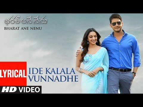 Mix - Ide Kalala Vunnadhe Lyrical Video Song || Bharat Ane Nenu || Mahesh Babu, Devi Sri Prasad, Andrea