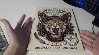 РАСКРАСКИ АНТИСТРЕСС/НОВИНКИ/ПОКУПКИ/ОБЗОР/АВТОРСКАЯ ТАТУ РАСКРАСКА