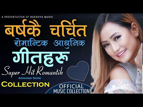 सुनेर नअघाइने चर्चित आधुनिक गीतहरु Super Hit Romantic Adhunik Song 20742017  Melina Rai &Pramod