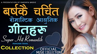 """सुनेर नअघाइने चर्चित आधुनिक गीतहरु"" Super Hit Romantic Adhunik Song 2074/2017 By Melina Rai &Pramod"