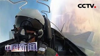 [中国新闻] 空军发布宣传片《我爱祖国的蓝天》| CCTV中文国际