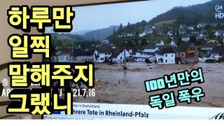 [독일뉴스] 엿보기ㅣ100년만의 독일폭우 대참사ㅣ독일아, 인제 🐶정보 좀 내리놓지 그라나, 이건 인재지, 또 허술한 전산망