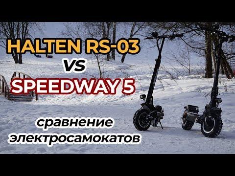Обзор Halten RS-03 VS SpeedWay 5: сравнение электросамокатов