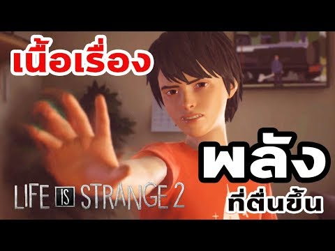 Life is Strange 2  : Ep 02 พลังที่ตื่นขึ้น (เนื้อเรื่อง) thumbnail