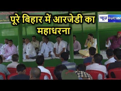 बच्चों के लिए RJD का महाधरना, लेकिन नहीं शामिल Tej Pratap Yadav और Tejashwi Yadav । News4Nation