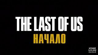 1 - Видео прохождение The Last of Us Remastered - Начало (PS4) (No comments)