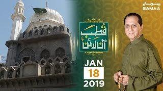 Mazar Pir Hazrat Rasool Shah Khaki | Qutb Online | SAMAA TV | Bilal Qutb | Jan 18,2019