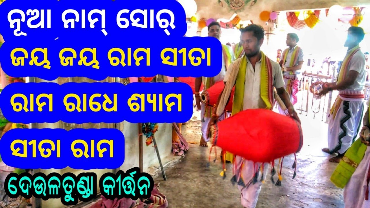 Deultunda kirtan Nam sor || Bodajhariya Ramsapta Namajagya