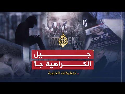 تحقيقات الجزيرة- جيل الكراهية.. ج1  - نشر قبل 10 ساعة