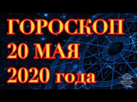 ГОРОСКОП на 20 мая 2020 года ДЛЯ ВСЕХ ЗНАКОВ ЗОДИАКА