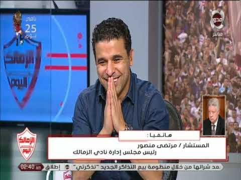 الزمالك اليوم | اول رد فعل من 'مرتضى منصور' بعد الفوز ورسائل لأتحاد الكرة وشوبير والخطيب