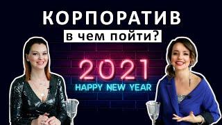 Новый Год 2020 Что надеть на корпоратив Новогодний макияж и прическа