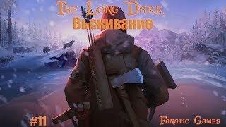 The Long Dark.Прохождение#11.БЕШЕННЫЙ МЕДВЕДЬ ЛЮДОЕД.