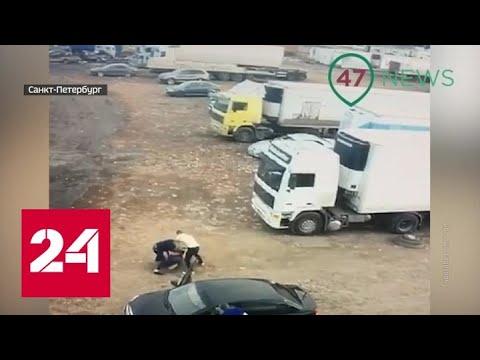 Петербургский коммерсант торговал вещдоками премиум-класса - Россия 24