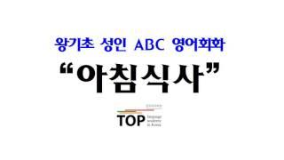 전주 왕기초 성인 영어회화 [아침식사] 탑외국어학원