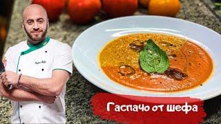 Гаспачо по испански - классический рецепт холодного супа . Рецепт гаспачо в блендере