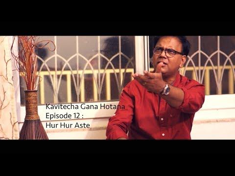 Kavitecha Gana Hotana | Ep 12 | Hur Hur Aste