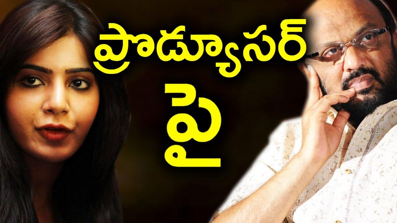 Download అ ఆ ప్రొడ్యూసర్ అలా అన్నాడు అని చెప్పిన సమంతా | Samantha Shocking Comments on A Aa producer