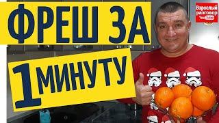 Самый вкусный апельсиновый фреш за 1 минуту на YouTube канале Взрослый разговор рецепт от Сан Саныча