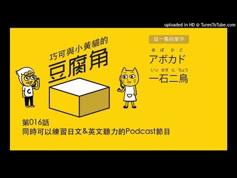 第16話 – 可以同時練習日文&英文聽力的Podcast節目