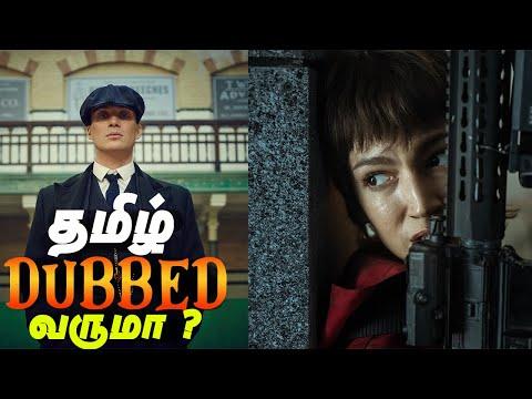 Download Tamil Dubbed வருமா ? | Money Heist Season 5 | Dark | Peaky Blinders | Stranger Things