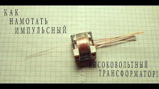 Как намотать высоковольтный трансформатор своими руками! How to wind a high voltage transformer.