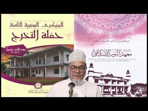 ???? ?????  ????????  Al Noor Islamic Academy Kasaragod