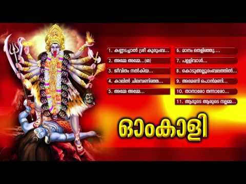 ഓംകാളി   Om Kali   Hindu devotional Songs Malyalam   Devi Songs Audio jukebox