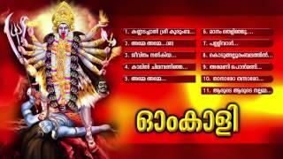 ഓംകാളി | Om Kali | Hindu devotional Songs Malyalam | Devi Songs Audio jukebox