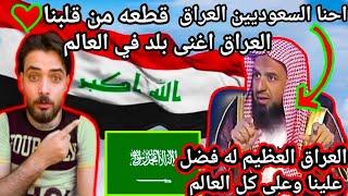 سعودي يقول العراق العظيم قطعه من قلبنا❤ وله فضل علينا اغنى بلدان العالم( كلام قوي جدا) 🇮🇶🇸🇦