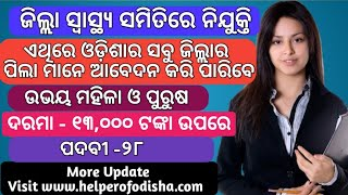 Recruitment in Zilla Swasthya Samiti,Boudh//Staff Nurse//Helper Of Odisha