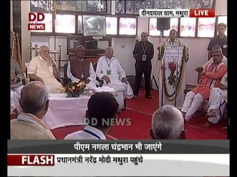 PM Modi at Pandit Deen Dayal Upadhyay Dham, Mathura