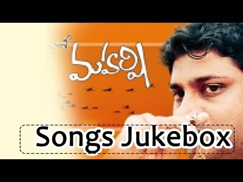Maharshi (మహర్షి) Telugu Movie Full Songs Jukebox || Ilayaraja Songs