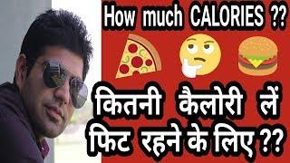 दिन में कितनी कैलोरी लेनी चाहिए | How much Calories to eat in Hindi.