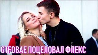 Gtfobae и ФЛЕКС. Первый Поцелуй